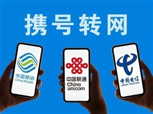 河北福彩快三形态官方网址22270.COM_台湾快三app下载官方网址22270.COM顺携号转网来了!遇到这些情况,可投诉!
