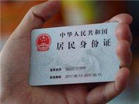 本人于昨日在天福首府一期附近或信合外国语中学附近丢失身份证,求助!