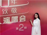 固始女孩参加北京2020迎新春联欢晚会录制!