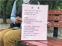 潢川孝子因母亲去世两年,为父征婚!