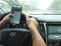 潢川老司机呼吁:能不能像查酒驾一样严查开车看手机的!