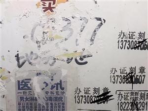 """@快3赔钱了_黑龙江快三app软件主页-彩经_彩喜欢顺人!你家小区被""""牛皮癣""""小广告贴满了吗?谁来""""治病""""?!"""