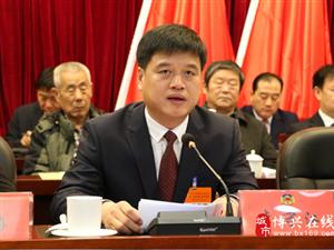 政协第十四届博兴县委员会第四次会议开幕