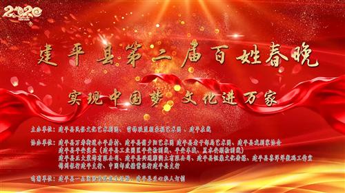2020年建平县第二届百姓春晚网络火爆首播!