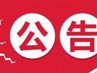 通告!1月28日期,暂停仁寿至视高(含视高园区)、巴士1、巴士2、17路的公交线路运营!