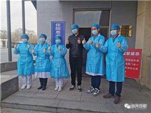 滨州市第14例新冠肺炎治愈患者康复出院