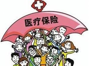 榆林实行阶段性减征职工基本医疗保险费