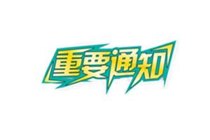 最后1天!府谷县2020年度城乡居民医保缴费3月31日截止!