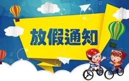 清明节放假通知:4月4日至6日放假调休