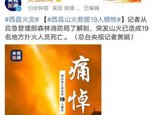 西昌通报3・30森林火灾情况19名同志不幸遇难!