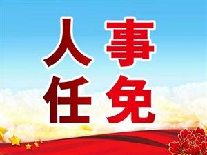�西省委�M�部�l布27名干部任�公示