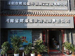 河南省�x耀星�b�有限�任公司