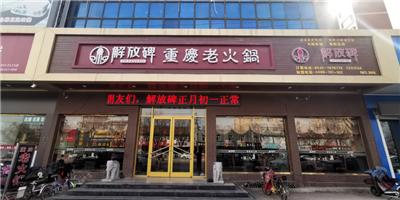 解放碑重庆老火锅