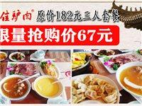 67元搶購潘佳驢肉原價182元三人驢肉套餐!(新增100單)