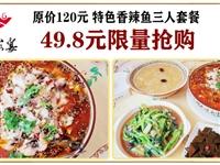 49.8元搶購原價120元的梨鄉家宴特色三人套餐!