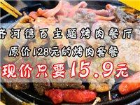 【只要1.2折】吃原价128元的德百主题烤肉,套餐现价15.9元抢!