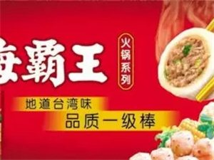 免单节商家——宇飞食材,免费提供安井小馒头1包及优惠券