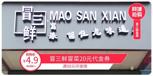 【龙南锦鲤】4.9元抢购冒三鲜冒菜20元代金券,龙南信息网粉丝福利
