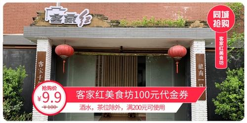 【龙南锦鲤】9.9元抢购客家红100元代金券,龙南信息网粉丝福利