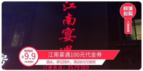 【龙南锦鲤】9.9元抢购江南宴遇100元代金券,龙南信息网粉丝福利