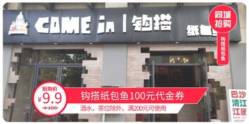 【龙南锦鲤】9.9元抢购钩搭纸包鱼100元代金券,龙南信息网粉丝福利