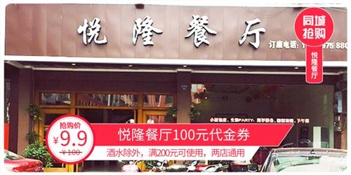 【龙南锦鲤】9.9元抢购悦隆餐厅100元代金券,龙南信息网粉丝福利