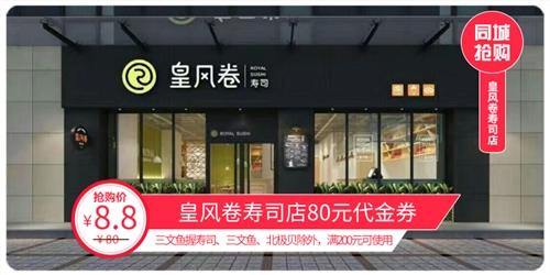 【龙南锦鲤】8.8元抢购皇风卷寿司店80元代金券,龙南信息网粉丝福利