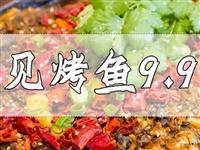 """烤鱼控必吃!9.9元博兴这条烤鱼化身""""撩味狂魔""""馋到让你无法拒绝!"""