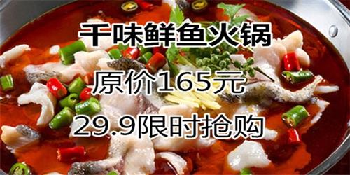 29.9元抢原价165元4人套餐
