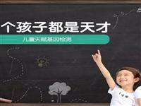 儿童天赋基因检测-儿童多元智能8项