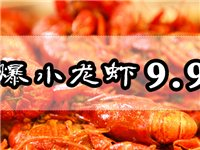 龙虾诱惑!!9.9元抢购小龙虾!快乐老王小龙虾让你吃到嗨!