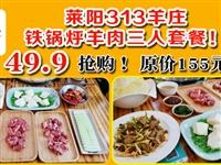 49.9搶購萊陽313羊莊鐵鍋烀羊肉三人套餐!原價155元!