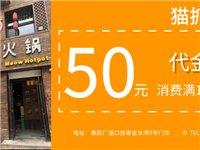 1元抢购猫抓火锅50元代金券