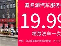 19.99抢购鑫名源牛奶浴精致洗车1次