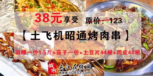 38元享原价123元套餐(内含田螺一份+茄子一份+土豆片44根+鸡皮40根)需5人及5人以上可使用