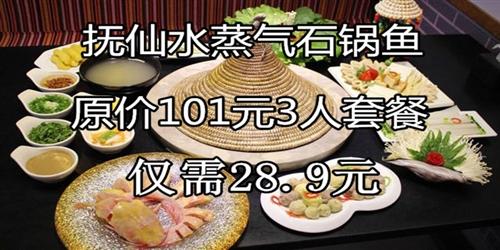 28.9元抢购原价101元3人套餐