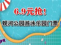 6.9元秒殺!萊陽蜆河公園游泳水上樂園游泳票