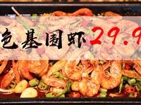 太火爆!29.9元抢购原价108元特色基围虾,两种口味二选一,吃货们要抢疯啦!