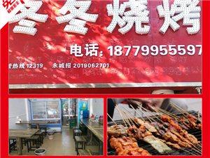 免单节商家——冬冬烧烤,免费提供30元菜品