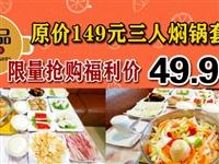 福利!49元搶購原價149元煌品三汁燜鍋套餐!