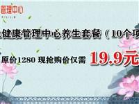 19.9元搶購原價1280元源生健康管理中心養生套餐(10個項目)!!
