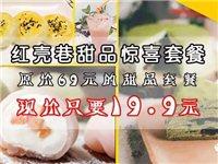 【齐河吃货福利】仅需19.9元抢价值69元的美味果味千层+雪媚娘套餐+免费配送到家!