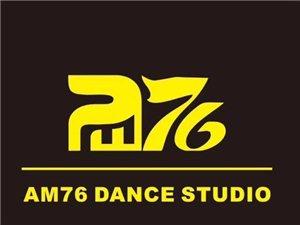 国际AM76舞蹈学院——YB亚博体育网页版登录秋季亲子卡