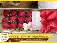 【玫瑰花艺】抢购价88元(11支红玫瑰礼盒)原价168元,一心一意表爱意,赶紧行动吧!