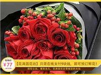 【花满园花坊】九朵精包装红玫瑰线上支付9元预约,到店支付68元即可领取!甜在心头,爱到永久!