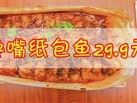 限时抢购!29元抢购88元虾友记超值套餐!纸包鱼、小龙虾、虾吃虾涮等你来!