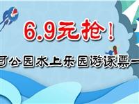 6.9元搶購萊陽蜆河公園水上樂園游泳票啦!手慢無!