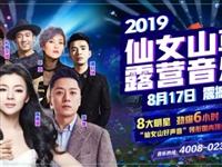 2019仙女山草原露營音樂節10周年慶典來了!只要188元!含景區門票
