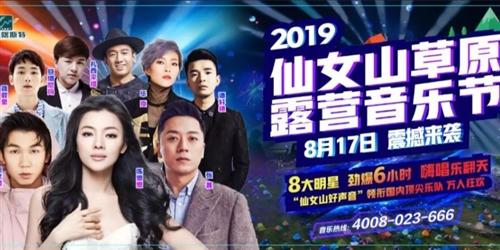 2019仙女山草原露营音乐节10周年庆典来了!只要188元!含景区门票
