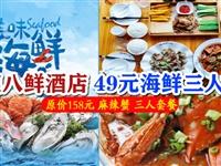 49元搶鵬旎海鮮酒店原價158元三人海鮮套餐